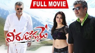 Veerudokkade (Veeram) Full Movie || Ajith Kumar, Tamannaah