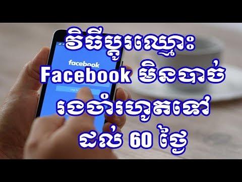How to change Facebook name before 60 days    វិធីប្តូរឈ្មោះ Facebook មិនបាច់រងចាំរហូតទៅដល់ 60 ថ្ងៃ