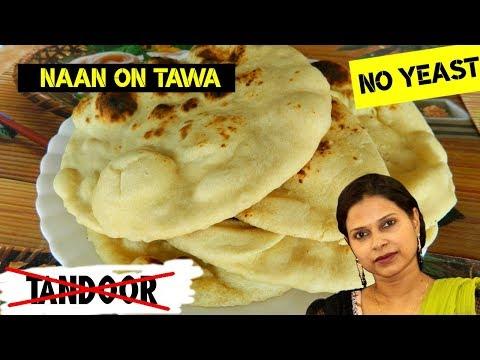 Tawa Naan No Yeast   তন্দুর ছাড়া চাটুতে তৈরী নান   Naan without Tandoor   Salma (Kolkata) Recipe #25