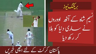 Naseem Shah's 8 overs vs  Australia A Stunned Cricket  World || Pakistan vs Australia