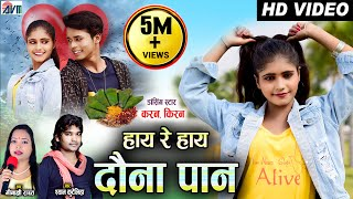 Shyam Kuteliha | Meenakshi Raut | Karan Chauhan | Kiran Chauhan | Cg Song | Hay Re Hay Dauna Pan