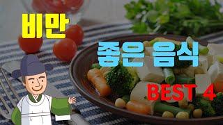 비만에 좋은 음식은 무엇일까요? [비만편] 5편