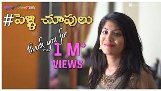Pelli Choopulu Telugu short Film || Latest short Film || Gv Ideas