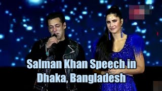 Salman Khan and Katrina Kaif speech in Dhaka, Bangladesh | BPL