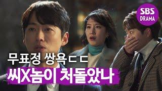 남궁민, 무표정으로 조한선의 '쌍욕' 전달 | 스토브리그 | SBS DRAMA
