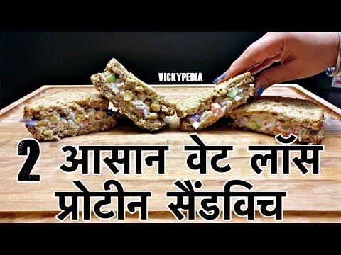 Weight Loss Sandwich Recipes | 2 मिनट मे सैंडविच बनाने का आसान तरीका