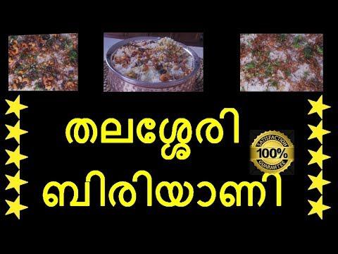 Thalassery chicken biriyani malayalam | biriyani thalassery style