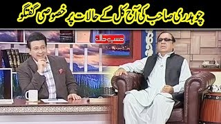 Special Talk with Chaudhry Shujat | Hasb e Haal | Dunya News