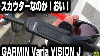 【自転車グッズ358】GARMIN Varia Vision J & 1000J & リアビューセットはスカウター型で全方向バリア発動!