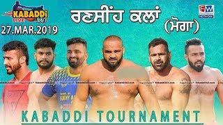 Ransih Kalan (Nihal Singh Wala) Kabaddi Tournament || 3 Quarter Final || Dirba Mandi vs Himantpura
