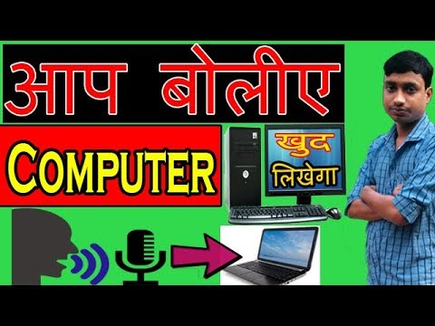 how to hindi typing on computer