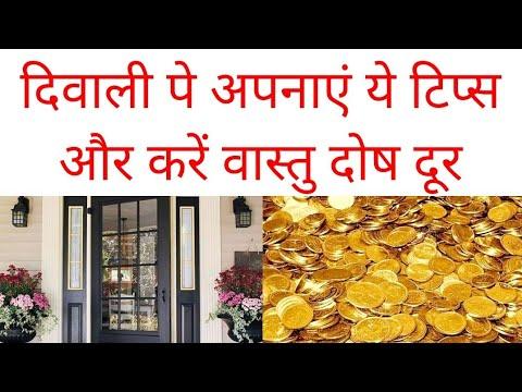 Very Useful Vastu Tips for Diwali - Anupama Jha