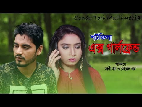 Xxx Mp4 এক্স গার্লফেন্ড । X GirlFriend । Bengali Short Film । Shathi । STM 3gp Sex