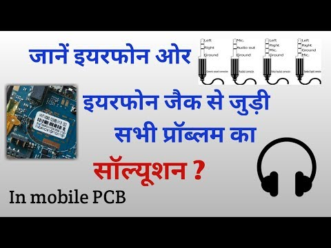 Know about earphone or earphone jack problems & solutions    explained in hindi