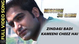 Zindagi Badi Kameeni Cheez Hai | Full Video Song | Mission 36 Garh | Anupam | Rishikesh | Shivangi