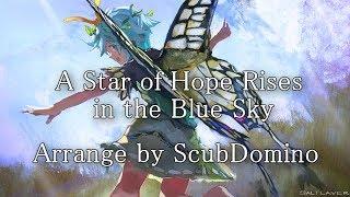 東方 Piano『a Star Of Hope Rises In The Blue Sky #2』 - Scubdomino