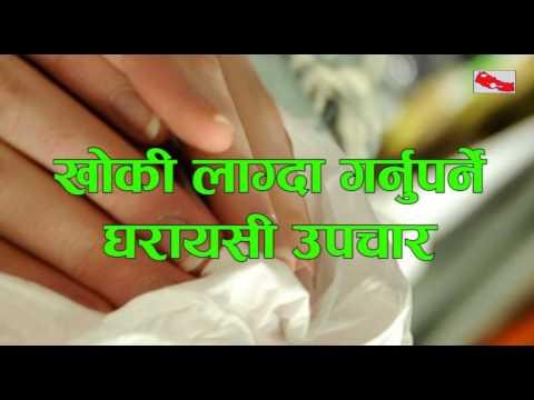 Cough treatment at home in Nepali || खोकीको सरल घरायसी उपचार