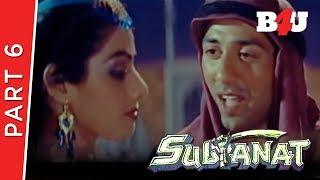 Sultanat | Part 6 | Dharmendra, Sunny Deol, Sridevi | Full HD 1080p
