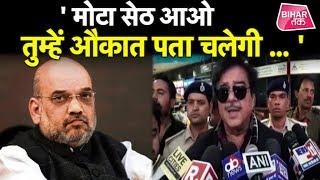 Shatrughan Sinha ने Patna Airport पर Amit Shah के बारे में ये क्या कहा ?| Bihar Tak