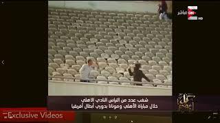 #x202b;كل يوم - تعليق عمرو أديب على ما فعله محمود الخطيب مع ألتراس أهلاوي#x202c;lrm;