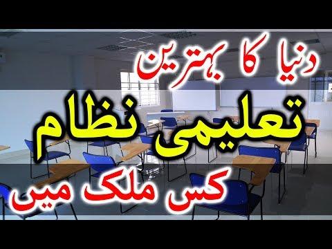 Best Education system in the World Urdu / hindi