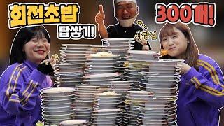 [푸드파이팅] 사장님이 경악한 여자 2명이서 회전 초밥 300개 탑쌓기! (feat. 히밥) 300 Sushi Challenge korean mukbang