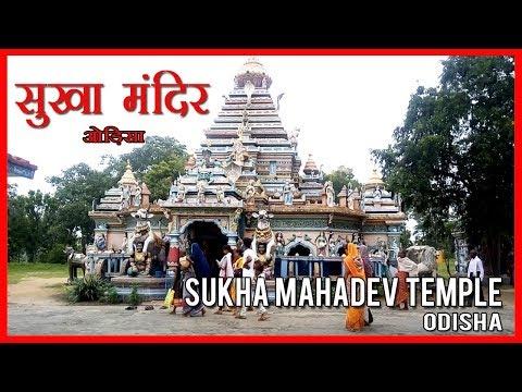 An Inside View: Sukha Mahadev Temple odisa.