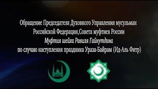 Обращение Муфтия Шейха Равиля Гайнутдина по случаю наступления праздника Ураза-Байрам (Ид-Аль Фитр)