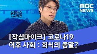 [권순표의 작심마이크] 코로나19 이후 사회 : 회식의 종말? (2020.05.14/뉴스외전/MBC)