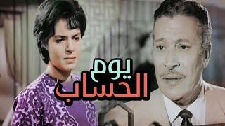 فيلم يوم الحساب - Youm El hesab Movie