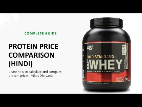 How to Compare Protein Price? (Hindi)
