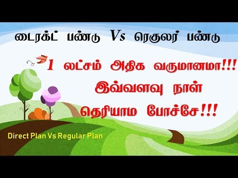 Regular plan Vs Direct plan Which is Best? Mutual funds in Tamil ரெகுலர் Vs டைரக்ட் எது சிறந்தது?