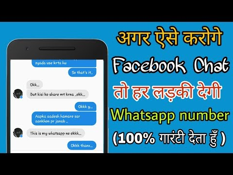 How to impress any girl on facebook & get whatsapp number (100% Working ) - Hindi