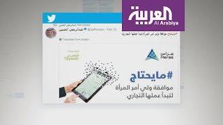السماح للمرأة في السعودية ببدء عمل تجاري دون الحاجة لموافقة ولي الأمر