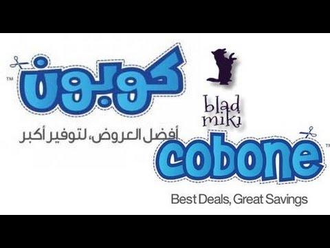 الحصول على كوبونات لاي موقع تخفيض 90% coupon promo codes - l - مدونة بلاد ميكي