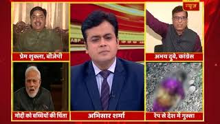 Big Debate on Rape Cases: Who Politicised Rapes in India?   ABP News