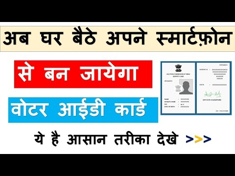 Online apply voter ID card from Phone | Easy | SGS EDUCATION