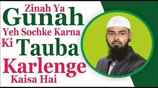 Zina Ya Gunahe Kabira Karna Ye Sochke Ki Tauba Karlenge Kaisa Hai By Adv. Faiz Syed