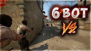Download 6 BOT VS 1PRO1NOOB BOTLAR DAHA İYİ OYNUYOR (CS:GO)