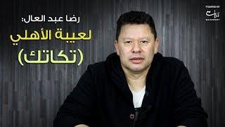 الكابتن رضا عبد العال | بعد ماتش الأهلي والهلال السوداني، لعيبة الأهلي