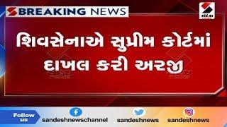 રાષ્ટ્રપતિ શાસન વિરુદ્ધ Shivsenaની  SCમાં અરજી, તાત્કાલિક સુનાવણીની માંગ ॥ Sandesh News TV