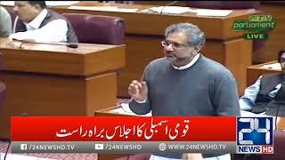 Khaqan Abbasi Defend His Prime Ministership In National Assembly | 9 Nov 2018 | 24 News HD