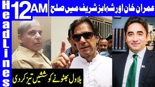 Justice must be Deliver to Arrested Shahbaz Sharif  |Headlines 12 AM | 12 October 2018 | Dunya News