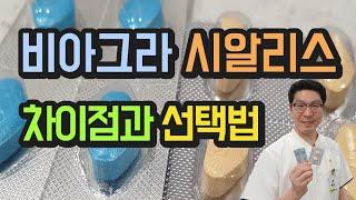 비아그라 시알리스 차이점  - 발기부전 치료제 선택 필수 영상 입니다 - 팔팔정 실데나필 vs 구구정 타다라필