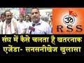 संघ में कैसे चलता है खतरनाक एजेंडा/ DANGEROUS THE AGENDA RUNS IN RSS