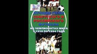 Лучшие голы советского и российского футбола на чемпионатах мира с 1958 по 1994 года (2005)