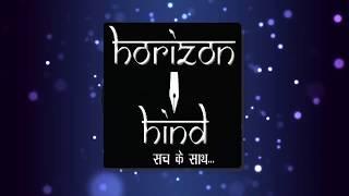 HORIZON HIND NEWS  - NEWS PROMO