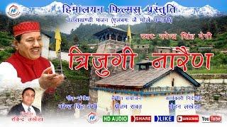 Trijugi narayan superhit garhwali bhajan song by Narendra singh Negi | Himalyan films