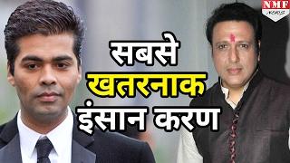 Karan Johar पर बरसे Govinda, बताया सबसे Danger इंसान