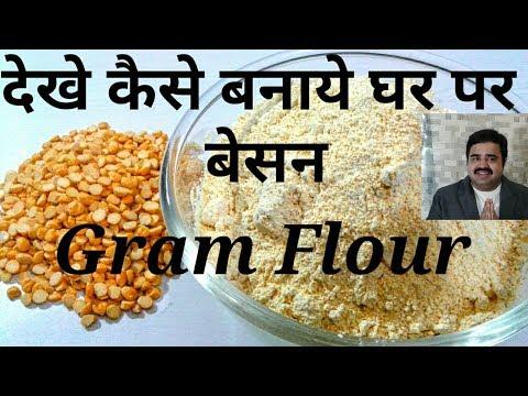 Make Besan At home || Make Gram Flour At Home || Besan For Besan Ke Laddu, Kadi,Besan ke Burfi